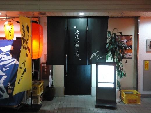 """""""最後の拠り所"""" 〆らー@山口県山口市 ☆☆"""