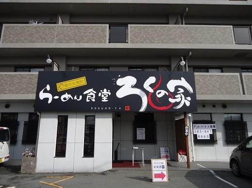 2012_12_30_01.JPG