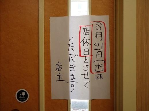 2013_08_18_04.JPG
