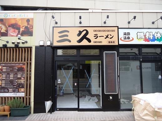 2014_03_25_04.JPG