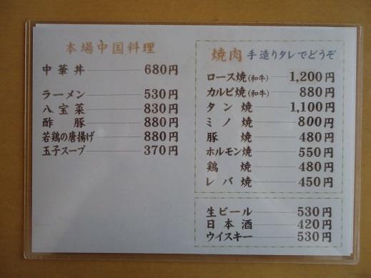 2014_09_30_02.JPG