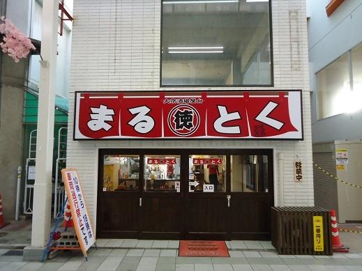 2017_03_11_01.JPG