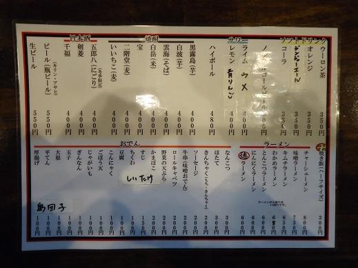 2017_03_11_02.JPG